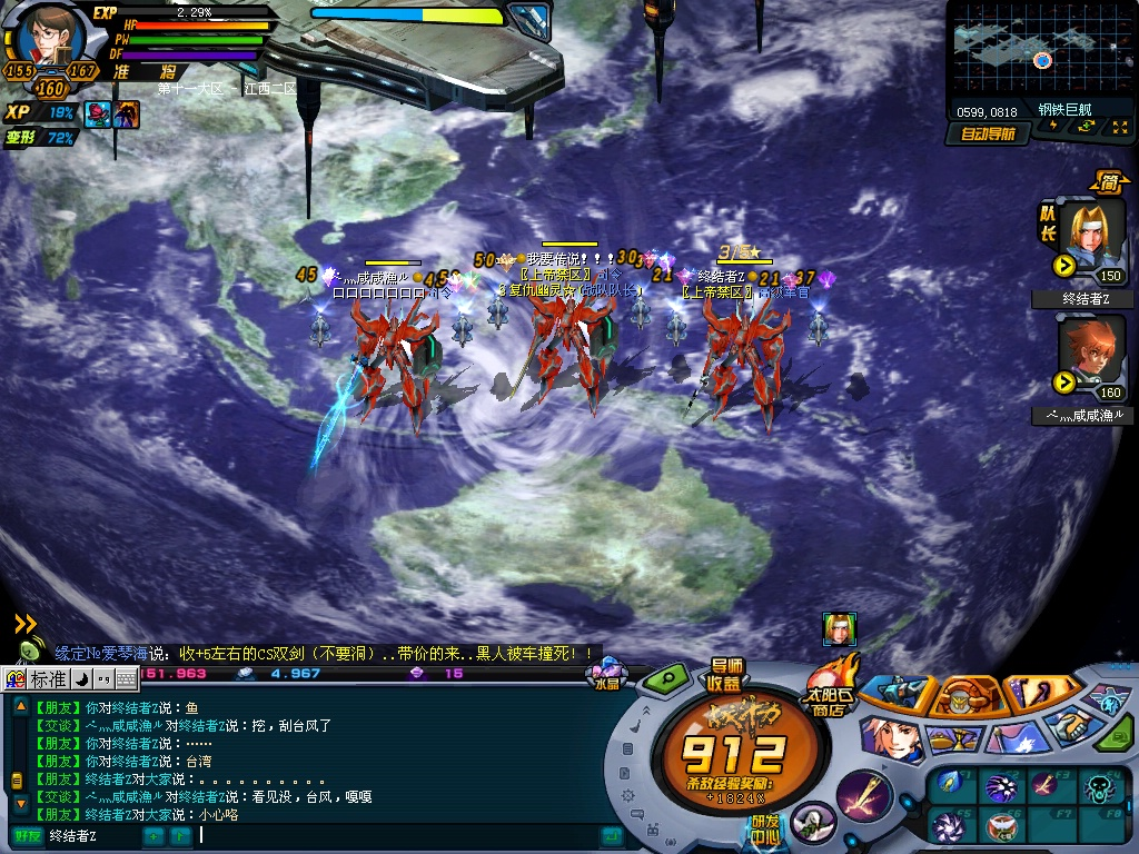 游戏截图 玖玖酋长 的作品 03  中国地图前的血色合影  鲜花(0)鸡蛋